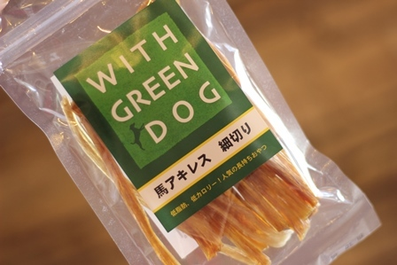 doggreenwith.jpg