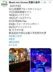uruma2018march.jpg