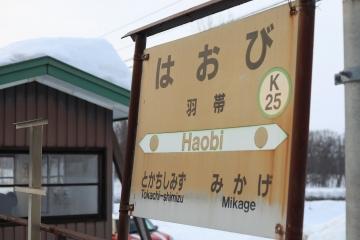 haobi_station_boad.jpg