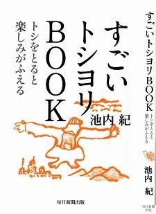 2018.03.19すごいトシヨリBOOK02