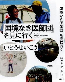 2018.03.22国境なき医師団