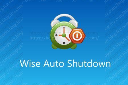 時間を指定して PC を自動でシャットダウンできるフリーソフト「Wise Auto Shutdown」