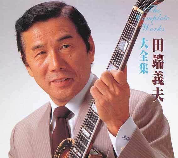 田端義夫さん