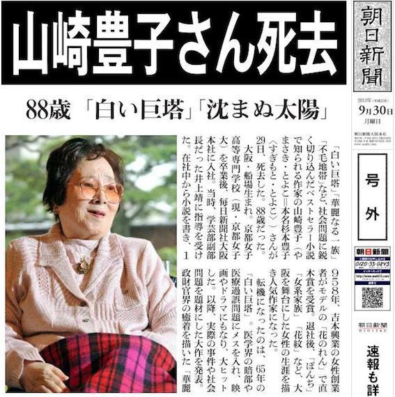 山崎 豊子死去の報道