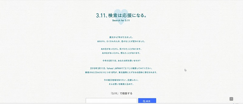 SnapCrab_NoName_2018-3-11_13-59-58_No-00.jpg
