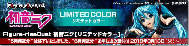 20180313_limited_miku_600x144