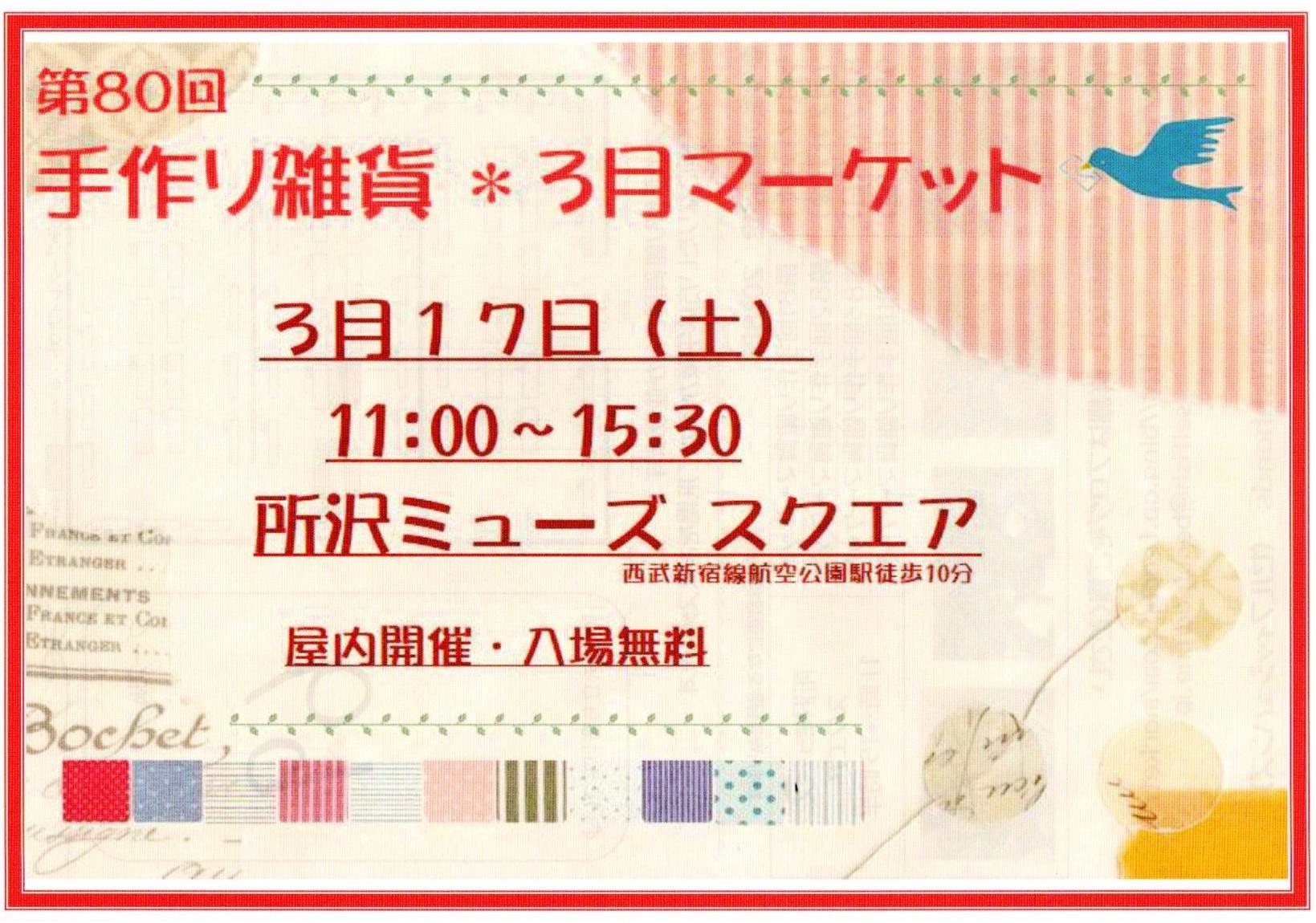 3/17(土)イベント出店