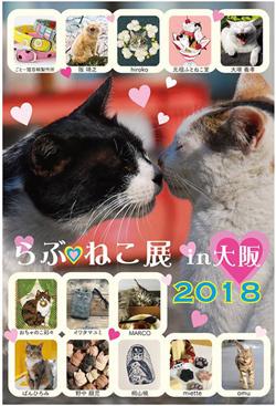 「らぶねこ展in大阪2018」ごとー猫首輪製作所GW参加イベント