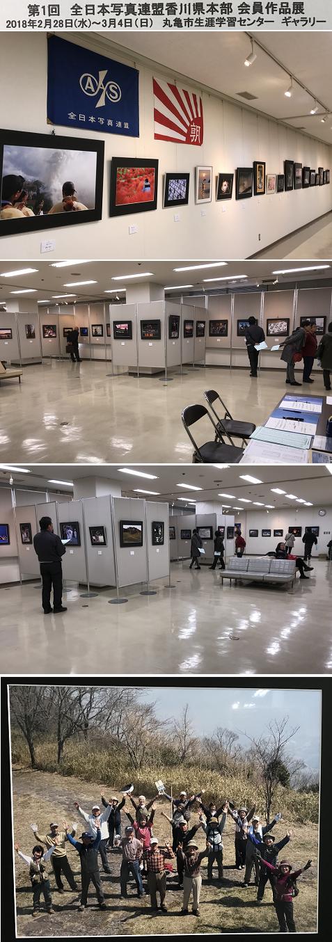 20180228写真展11