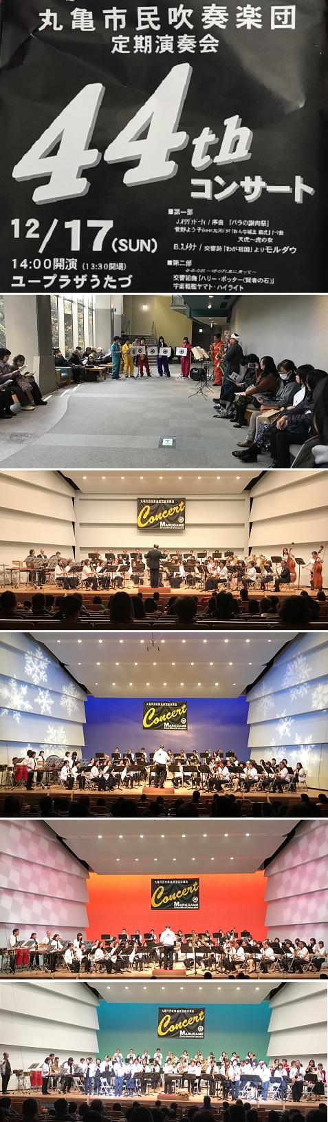 20171217コンサート