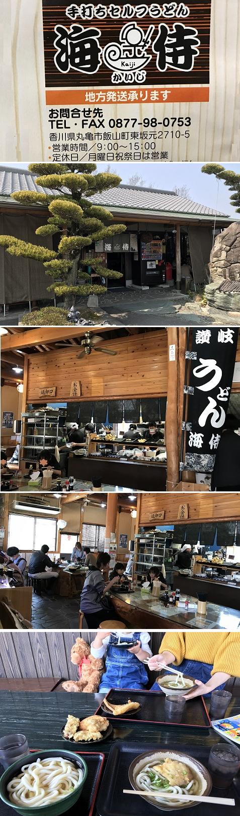 20180325海侍1