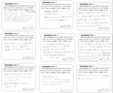 H30 国語特訓 完走の感想