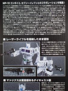 トランスフォーマー マスターピース MP-711 サイバトロン総司令官 コンボイ (セブン-イレブン限定商品)ビークルモード他 (4)