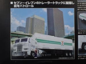 トランスフォーマー マスターピース MP-711 サイバトロン総司令官 コンボイ (セブン-イレブン限定)ロボットモード (2)