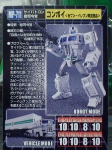 トランスフォーマー マスターピース MP-711 サイバトロン総司令官 コンボイ (セブン-イレブン限定)ロボットモード (6)