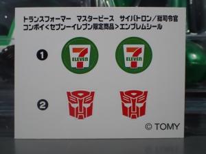 トランスフォーマー マスターピース MP-711 サイバトロン総司令官 コンボイ (セブン-イレブン限定)ロボットモード (7)