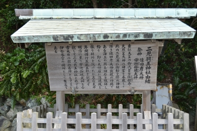 二見輿玉神社