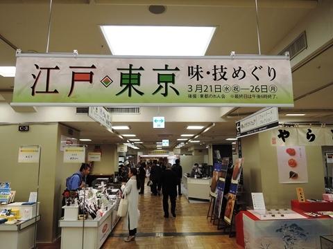 江戸・東京味技めぐり