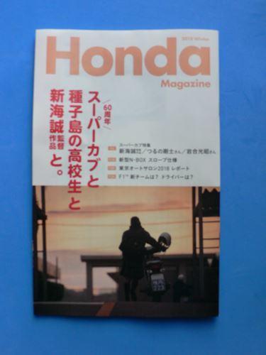 hondamagazine001_R.jpg