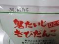 桃太郎キビダンゴ1