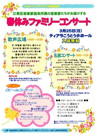 2018-3-26 春休みファミリーコンサート