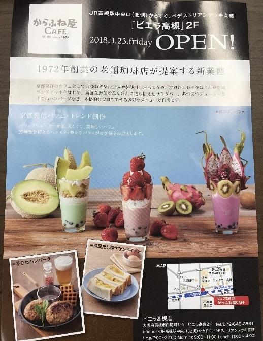 からふね屋 ビエラ高槻店20180326