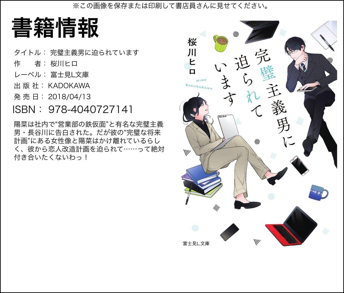 『完璧主義男』書籍情報スマホ