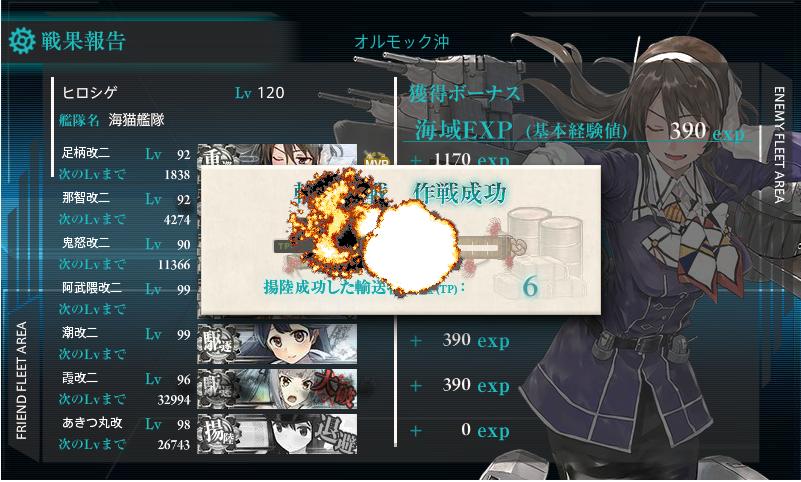 18冬イベント E-5甲輸送ゲージ破壊