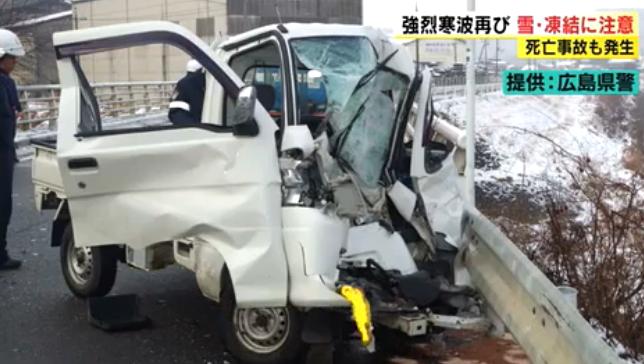 安芸高田市 スリップ事故
