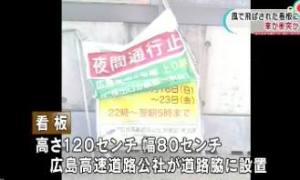 広島高速2号線 看板事故
