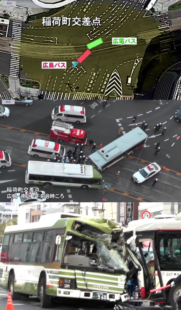 広島市 稲荷町 バス事故