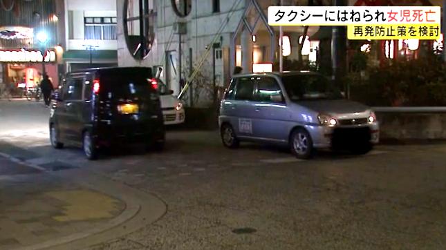 福山市 3才女児 タクシーにはねられ死亡