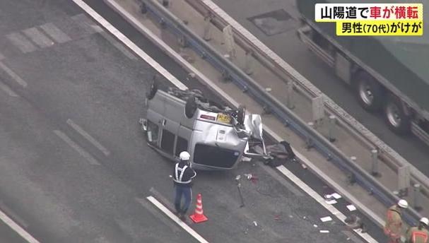 山陽道 横転事故