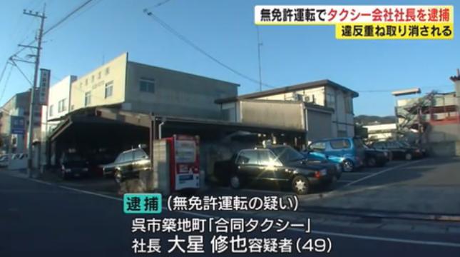 呉市 合同タクシー