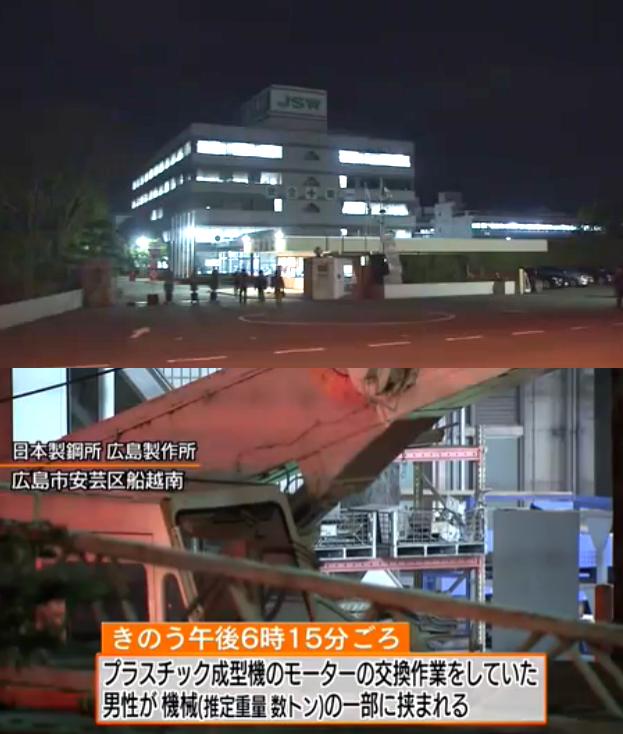 広島市安芸区「日本製鋼所」