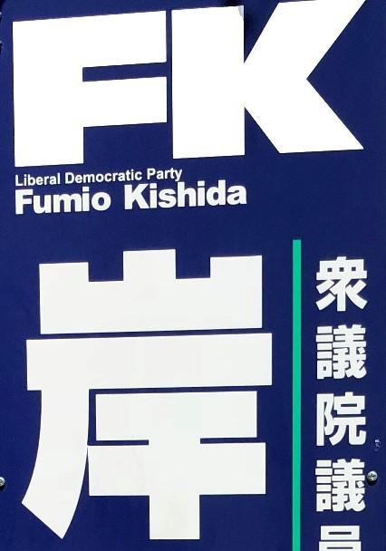 FK 岸田文雄