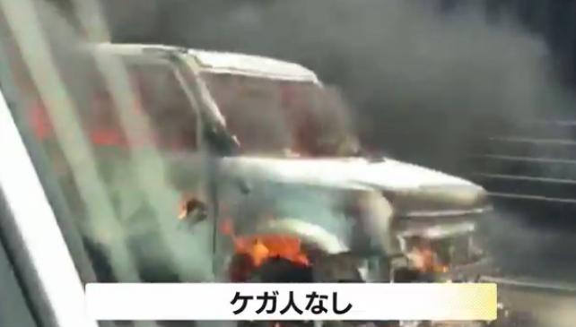 東広島市 山陽自動車道 車両炎上