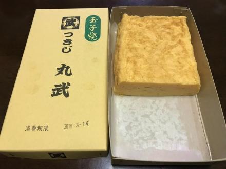 180211tgamagoyaki.jpg