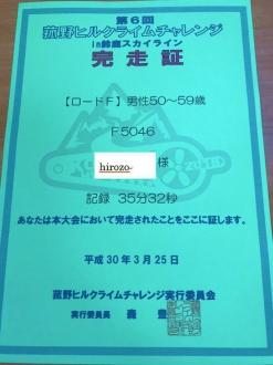180325komono hillclimb (13)