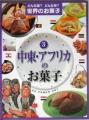 ChutoAfurikaokashi2005.jpg