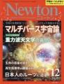 newton201712.jpg