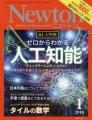 newton201801.jpg