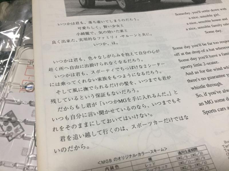アオシマ MG-B