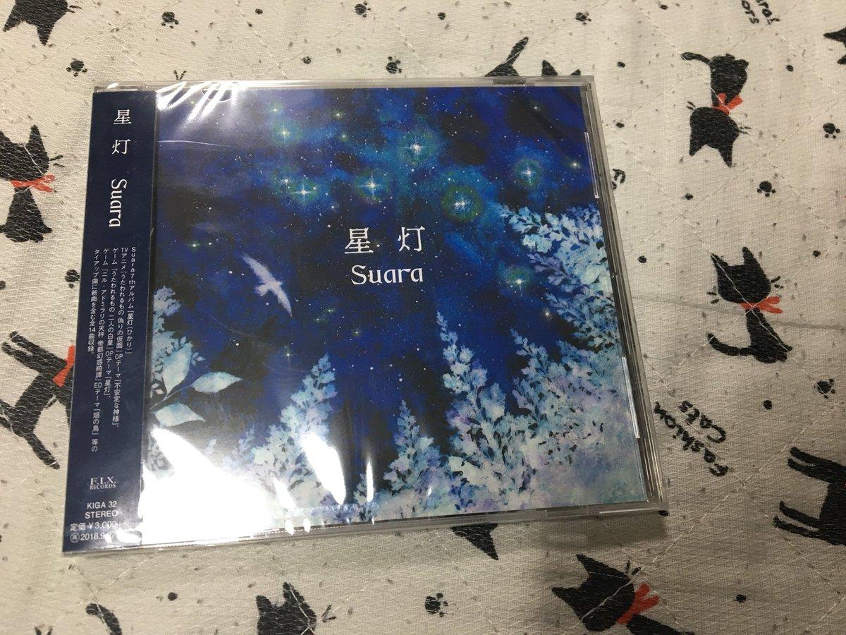 星灯のアルバム