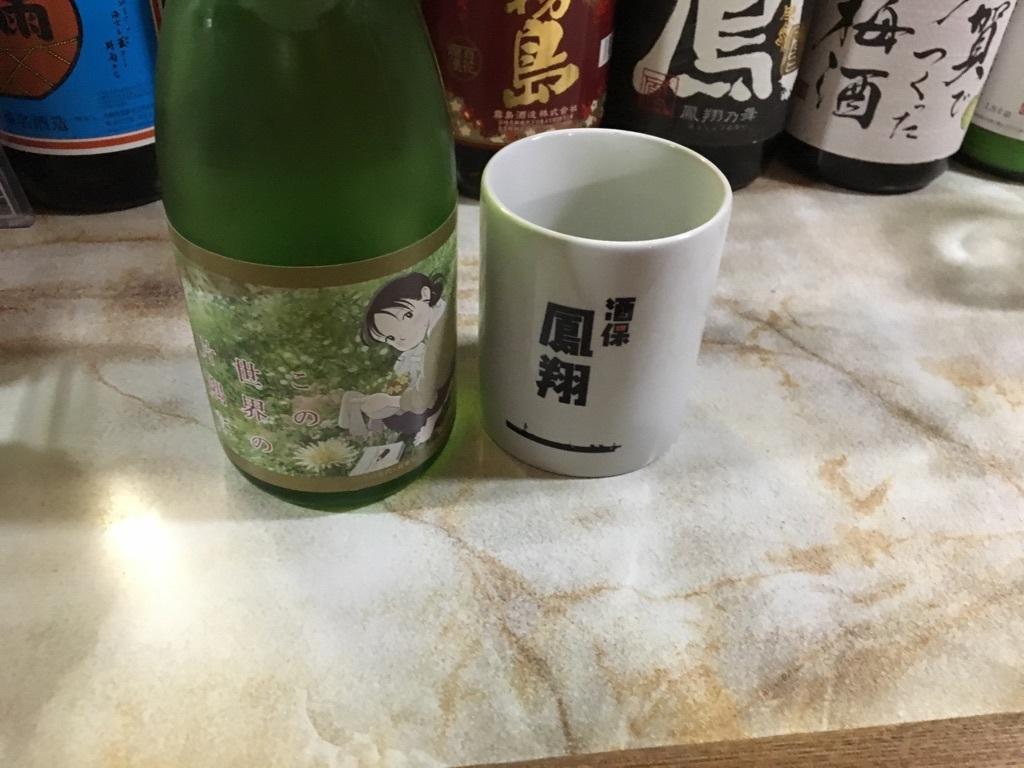 この世界の片隅に的な日本酒