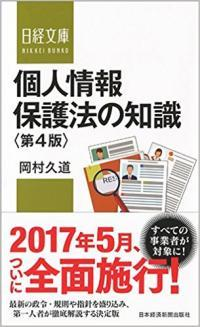 kojinjoho_kiso_convert_20180310131127.jpg