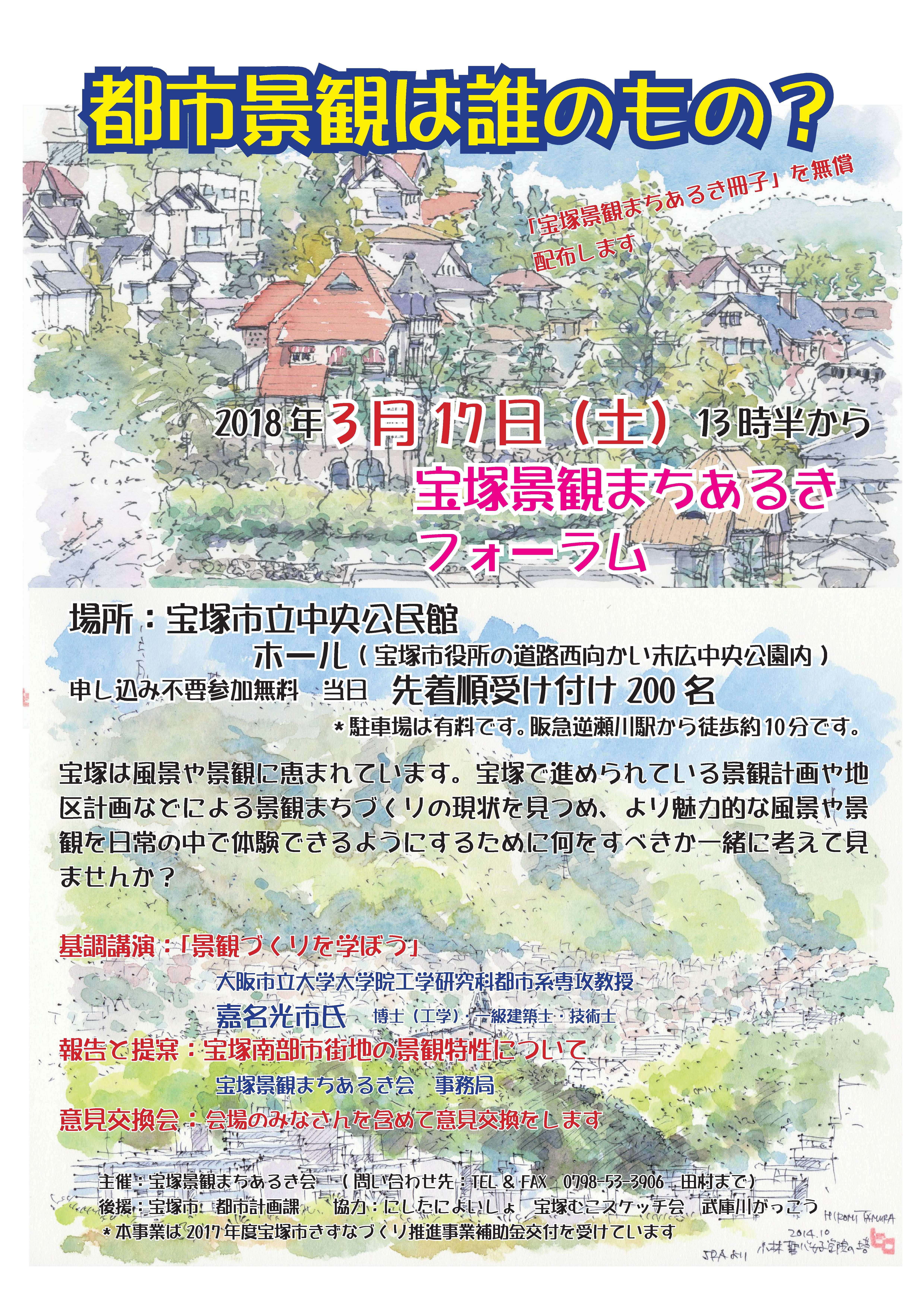 宝塚景観フォーラム