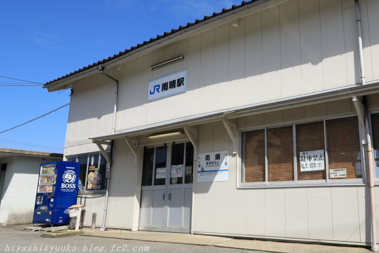 6718 JR雨晴駅ーSN