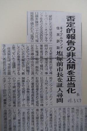大牟田日誌(297)-1