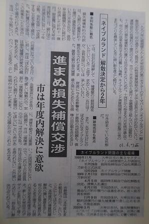 大牟田日誌(301)-1